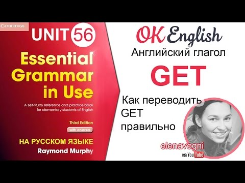 Unit 56 Английский глагол get. Как переводить get правильно. Get - фразовый глагол