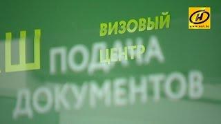 видео Предварительная запись в визовые центры Польши.