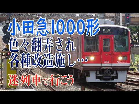 【名/迷列車で行こう】#84 小田急1000形 ~色々と翻弄され、いろいろ改造されるも、第一線を貼り続ける車両~