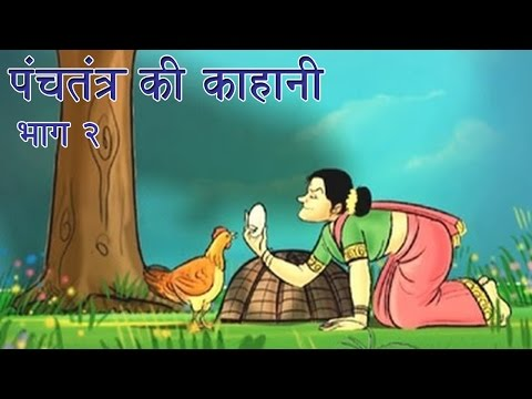 Panchtantra Ki Kahaniyan | Best Animated Kids Story Collection Vol. 2