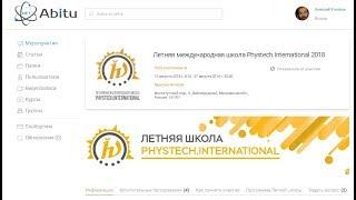 Летняя международная школа Phystech International