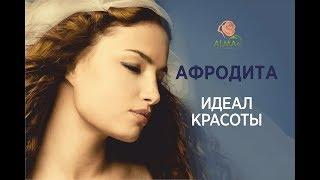 АФРОДИТА - Идеал Красоты 🌺 Посвящение в тайны 10 великих женщин 👑 Академия ALMA.