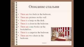 Английский для начинающих. Видеоуроки. Урок 5. There is / There are