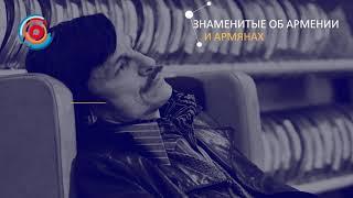 Знаменитые об Армении и армянах