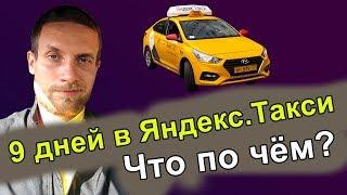 Работа водителем Яндекс.Такси - Москва Эконом-класс