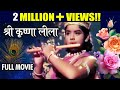Shri krishna leela full movie      sachin pilgaonkar  hindi devotional movie