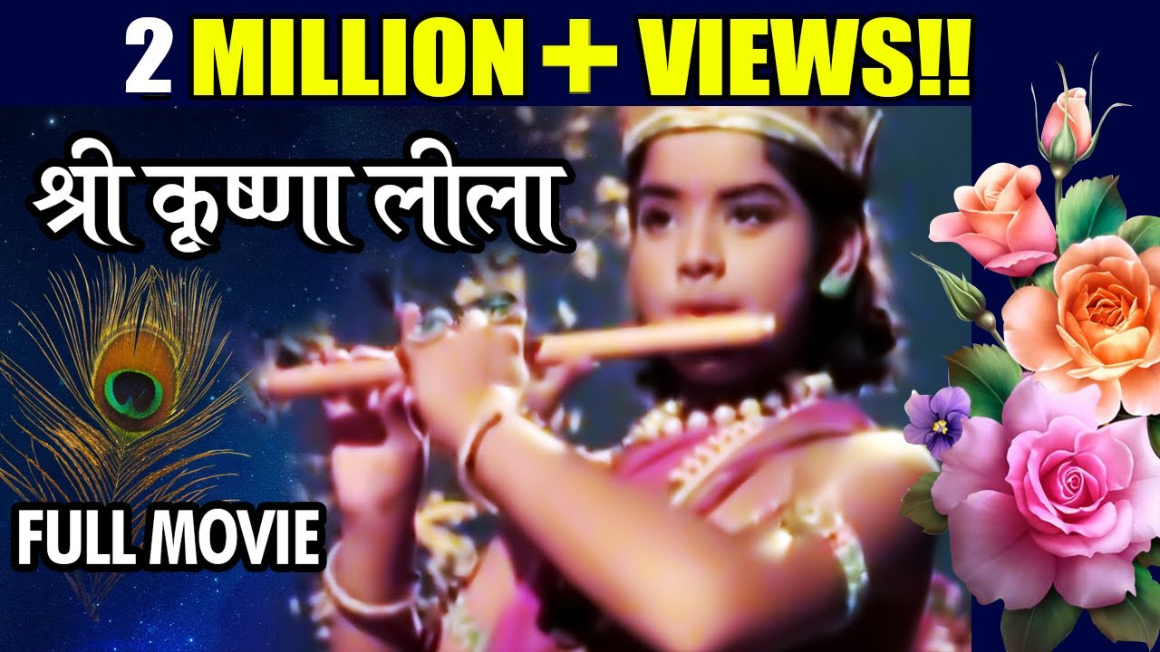 Download Shri Krishna Leela Full Movie   श्रीकृष्ण लीला मूवी   Sachin Pilgaonkar   Hindi Devotional Movie