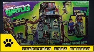 Playmates Toys TMNT: Секретная штаб-квартира черепашек-ниндзя