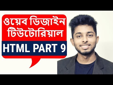 Html Tutorial Bangla | Tag Introduction | Part 9 | Freelancer Nasim