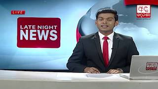 Ada Derana Late Night News Bulletin 10.00 pm - 2018.11.05 Thumbnail