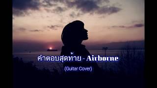 คำตอบสุดท้าย - Airborne (Guitar Cover)
