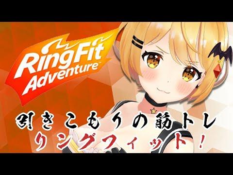 【RFA】引きこもりのリングフィット!🔥LIVEに向けて体力づくり!【ホロライブ/夜空メル】