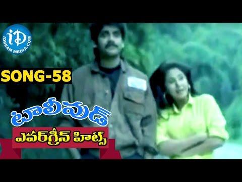 Evergreen Tollywood Hit Songs 58   Nee Navvu Cheppindi Video Song   Nagarjuna, Urmila   Mani Sharma