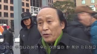 서울의소리 박사모 응징취재