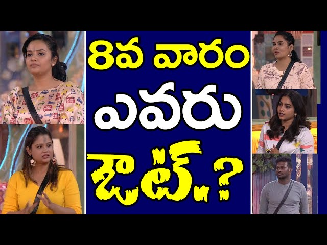 Bigg Boss Telugu 3 | 8th Week Eliminations | 8వ వారం ఎవరు ఔట్ ..? | PDTV