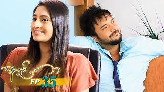 Aaliya | Episode 35 - (2021-05-19) | ITN Thumbnail