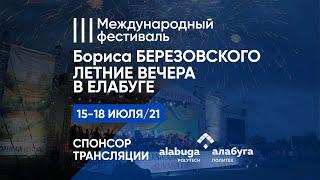 Международный музыкальный фестиваль Бориса Березовского «Летние вечера в Елабуге» / LIVE