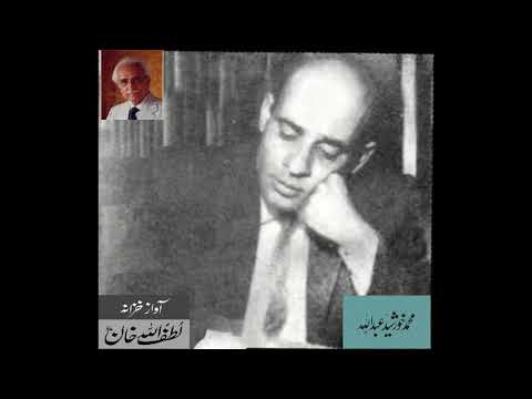 "Radio Drama from Karachi ""Light House Kay Muhaafiz"" (2)- Audio Archives of Lutfullah Khan"