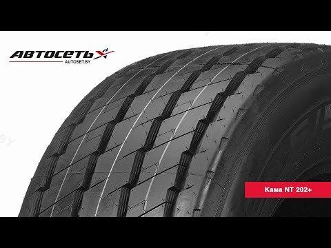 Обзор грузовой шины Кама NT 202+ ● Автосеть ●