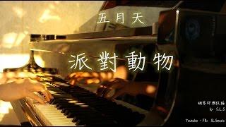 Mayday 五月天 - 派對動物 Party Animal - SLS Piano Cover