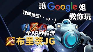 讓Google姐教你玩全AP秒殺流JG布里茨|原來布里茨可以打野( • ̀ω•́ )|英雄聯盟教學