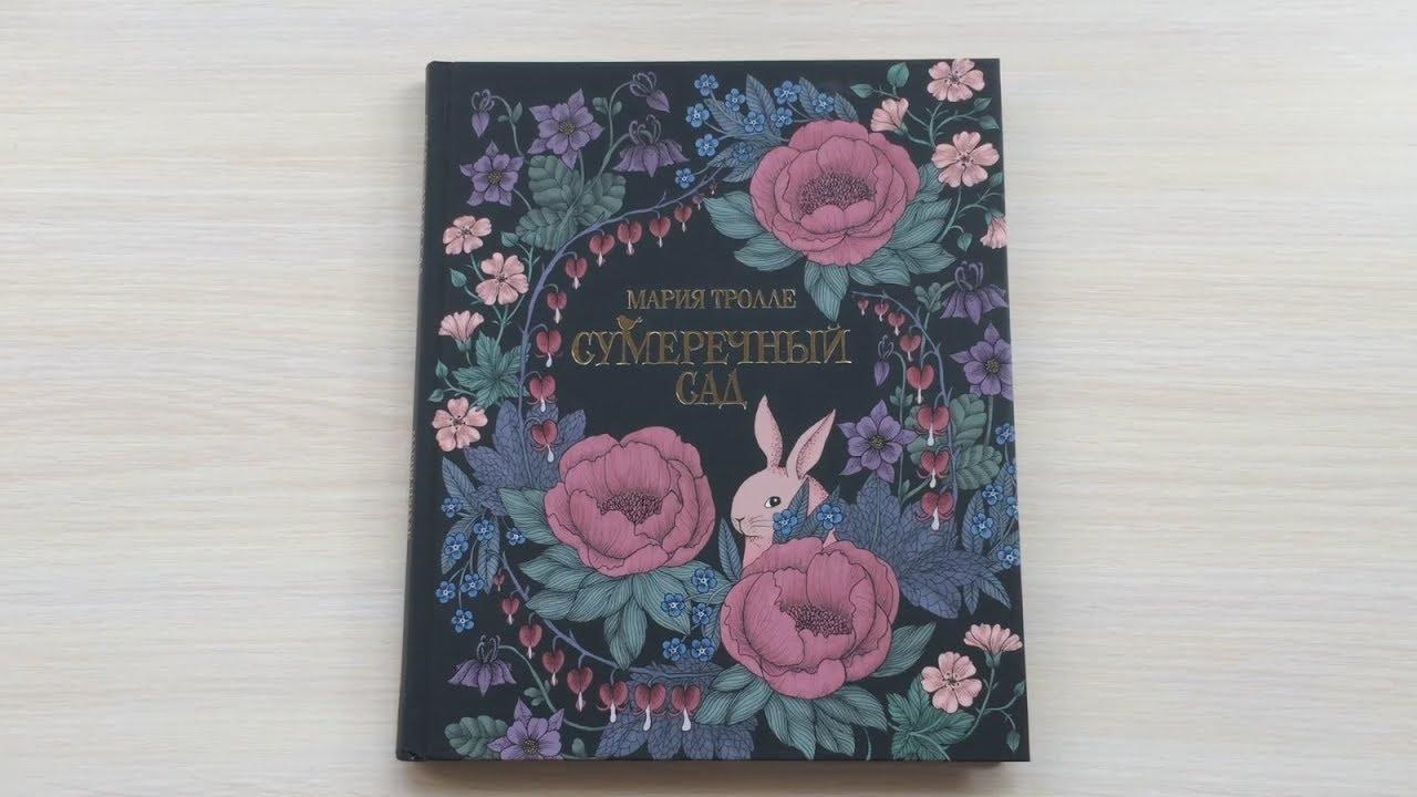 РАСКРАСКА | Сумеречный Сад (Мария Тролле) | Быстрый обзор ...