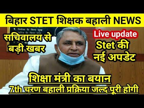 Stet Latest News Update   Bihar Stet Latest News   Stet   Stet Latest News Bihar   Stet News Update