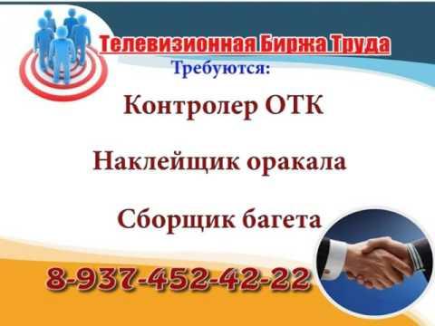 Работа в Ульяновске, подбор персонала, резюме, вакансии
