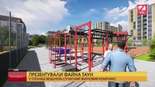 В Киеве презентовали современный ЖК