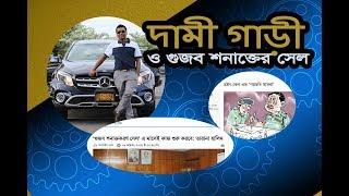 সাহেদ আলমের দামী গাড়ী ও গুজব সেল #BanglaInfoTube #ShahedAlamReport  বাংলাদেশ digital security