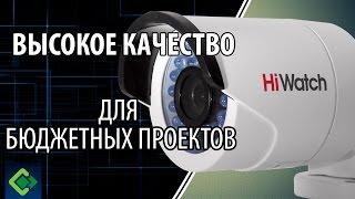 IP камера в компактном дизайне HiWatch DS-N201. С высоким качеством изображения