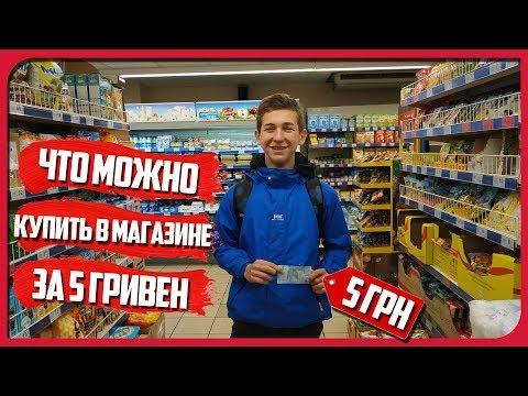 Что можно купить в магазине за 5 гривен???? ШОК ПРОБЛЕМЫ С ОХРАНОЙ!!!!!!!