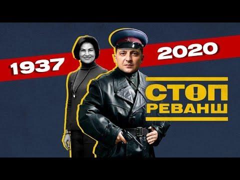 Захід визнав: Зеленський перетворюється на Януковича   #СтопРеванш