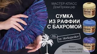 Сумка-клатч из ПРЯЖИ РАФФИЯ с бахромой. Соломенная пряжа./Knitting bag from raffia