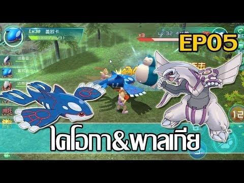 Pokemon Counter Strike:EP05 2โปเกมอนเทพ ธาตุน้ำ ไคโอกาและพาลเกีย!!