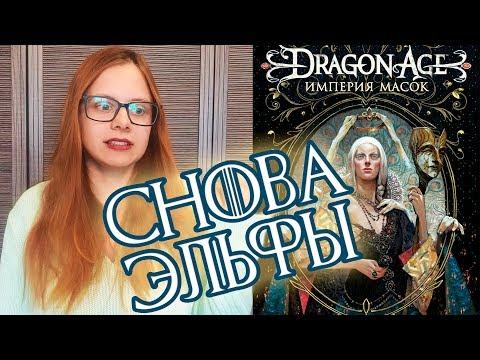 DRAGON AGE - ИМПЕРИЯ МАСОК | книжный обзор