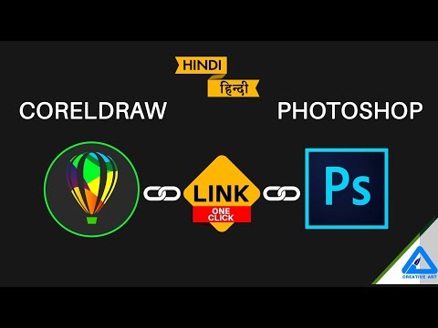 How To LINK Coreldraw To Photoshop In Hindi