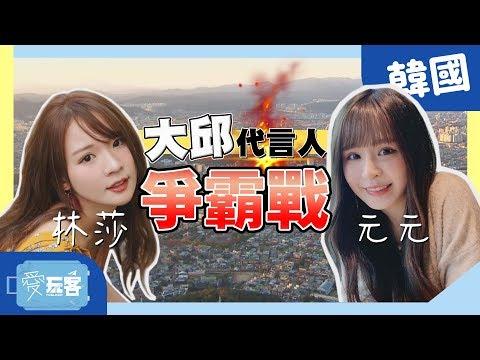 【韓國】元元vs林莎!美女