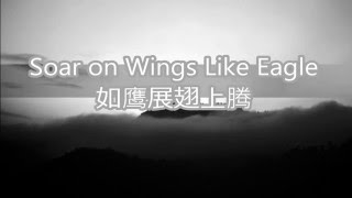 Praise and Worship | Soar on Wings Like Eagles | 如鷹展翅上騰