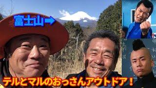 富士山がついに見えた! 絶景にテルも大はしゃぎ!【第251回 ビーバップ・テルと湘爆のマルのおっさんアウトドア企画!山を登ったら最高の景色が! 】の巻