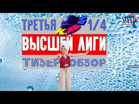 Обзор КВН-2020. Третья 1/4 Высшей лиги КВН.