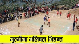 भलिबल फाइनल भिडन्त गुल्मी कुर्घा चिदीपानी    Volleyball Final Kurgha Chidipani