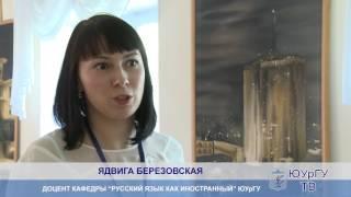 Круглый стол: «Основы образования иностранных студентов на русском языке»