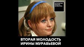 Вторая молодость Ирины Муравьевой