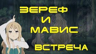Fairy Tail Встреча Мавис Вермилион(Мёбиус Багряная) и Зерефа Драгнила Русские Субтитры