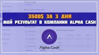 🔴 3500$ (206 000 Рублей) за 3 дня  Мой результат в компании #Alpha Cash