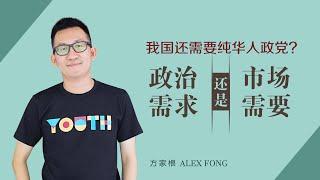 我国还需要纯华人政党?