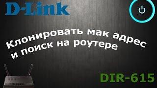клонировать мак адрес и поиск на роутере D-Link DIR300320615620(B6)