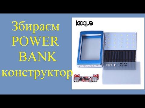 POWER BANK конструктор збираєм
