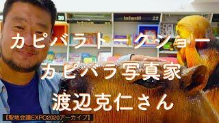 「カピバラトークショー」カピバラ写真家 渡辺克仁さん生出演【聖地会議EXPO2020アーカイブ】